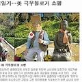 韓国でもマラーノさんの行動は大きく報じられている(聯合ニュースより)