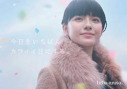 チュチュアンナが女優の小島藤子をブランドキャラクターに起用