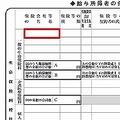 保険料控除の社名記入欄、確かに狭い...(赤枠は編集部によるもの)