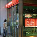 通りかかれば嫌でも目に入る、大がかりなNISAの広告。各社はキャンペーンには熱心だが、制度の理解が進んでいるかは微妙だ  Photo by Satoru Okada