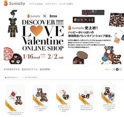サマリーがコマース始動 伊勢丹のバレンタインギフト販売開始