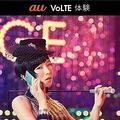 """椎名林檎の起用はあの会社への皮肉!? スマートフォン『isai VL』で""""au VoLTEの対応の林檎(リンゴ)ボイス""""が体感できる店頭デモを展開中"""