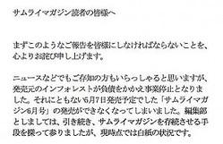 サムライマガジン6月号(5月7日発売)出版中止—今後「白紙の状況」