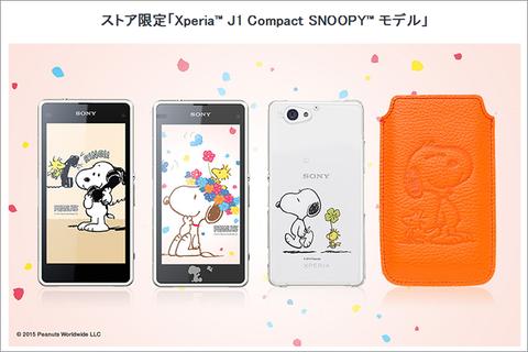 ソニーストア限定で「Xperia J1 Compact」のSNOOPYモデルが販売開始!オリジナル壁紙や映画「I LOVE スヌーピー THE PEANUTS MOVIE」の特別映像などがプリインストール