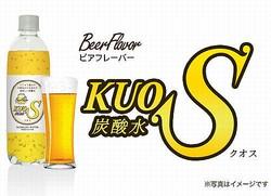 """新発想の""""ビール風味""""炭酸水、アルコール・カロリー・糖質すべてゼロ。"""