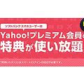 ソフトバンクスマホユーザーは、6月1日から「Yahoo!プレミアム」が使い放題に