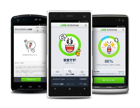 NHN Japan、リアルタイムなセキュリティチェックも可能なAndroid向け無料セキュリティ対策アプリ「LINE アンチウイルス」を公開【Androidアプリ】