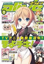 """表紙は""""まよチキ!""""月刊コミックアライブ9月号発売!"""