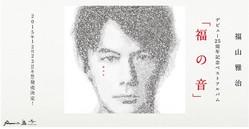 ましゃ、ニコ生に再降臨!デビュー25周年記念ベストアルバム発売で特番「BROS. TV」に生出演