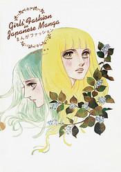 羽海野チカ 安野モヨコ 一条ゆかりら人気作家が解説「まんがファッション」 23日発売