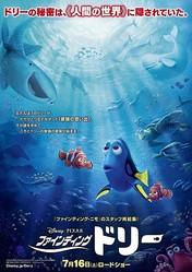 ファインディング・ドリー ©2016 Disney/Pixar. All Rights Reserved.