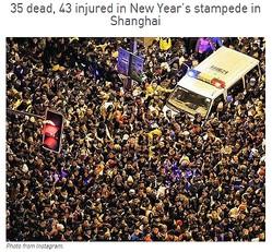 上海市の大晦日、群衆なだれで多数の死傷者(画像はcctv-america.comのスクリーンショット)