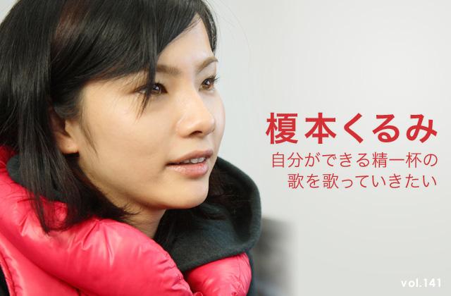 榎本くるみ(撮影:野原誠治)