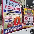 NTTドコモに新プラン キャンペーン適用でiPhone 7を「実質0円」で販売