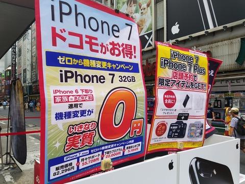 NTTドコモが新スマホ「iPhone 7」の32GBモデルを下取りや複数台購入なら「実質0円」で販売!ただし新色ジェットブラックなどは在庫なしが続く