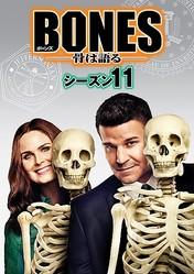 『BONES -骨は語る-』シーズン11