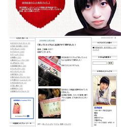 倉持結香さんのブログ