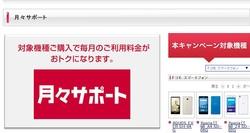 ドコモ「月々サポート」改定は改悪か、半年以内に機種変でiPhone 6が7万3000円割高になる可能性もある?