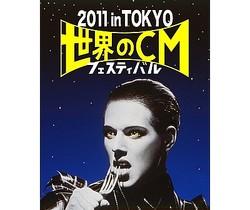 新宿・歌舞伎町で「世界のCMフェスティバル」開催