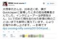 大塚幸代さんに追悼メッセージが寄せられる
