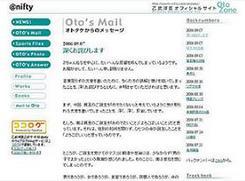 乙武さんのブログでは炎上が止まらない