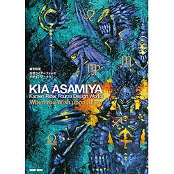「仮面ライダーフォーゼ」画集発売 - 麻宮騎亜のゾディアーツ画を完全収録!