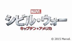 """アイアンマンvsキャプテン・アメリカ""""禁断の戦い""""描く衝撃作。"""