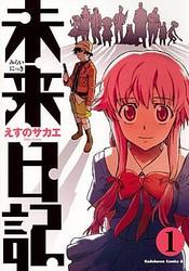 電子書籍プラットフォーム「BOOK☆WALKER」 テレビアニメ放送開始!『未来日記』など人気作 期間限定 350円キャンペーン実施!