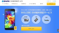 格安スマホ&SIMフリースマホでも安心の神「保証」が登場!「BIGLOBE SIM端末保証サービス」がスゴイ理由
