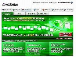 WebARENA メールホスティング