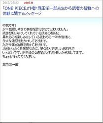 ONE PIECE休載で尾田栄一郎氏がメッセージ「麦わらの一味に迷惑かけてる」