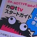 NOTTVは2016年6月末に終了する