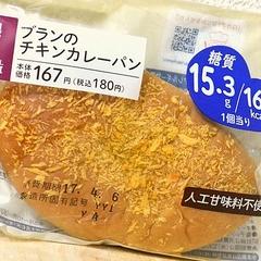 ローソン カレー パン 【実食】ローソン×ゴディバ、真っ黒カレーパンはどんな味!?