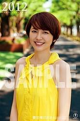 東宝のカレンダーで2005年から8年連続で表紙を飾る長澤まさみ/[c]2011 Toho Co., Ltd.