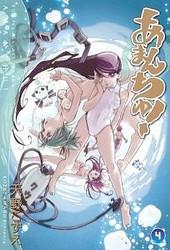 ブレイドコミックス「あまんちゅ!」第4巻発売