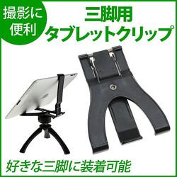 一脚や三脚にセットできる1/4インチネジ穴搭載スマホ&タブレットホルダー