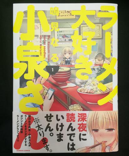 鳴見なる先生のコミック『ラーメン大好き小泉さん』が売り切れ