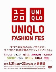 ユニクロが過去最大のファッションフェス 表参道で3日間開催