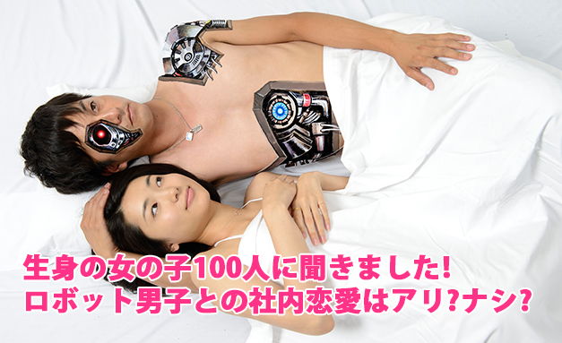 ロボット男子と恋愛、美魔女を超えた美婆、3D化粧などなど。未来の雑誌が勢ぞろい!