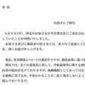 りそな銀行が謝罪 西島秀俊や関ジャニ∞大倉忠義の情報漏えい