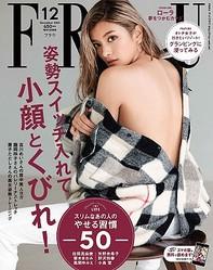 「FRaU」12月号の表紙に登場したローラ