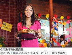 ともちんが大胆ミニスカート姿、園子温監督のオファーでカメオ出演。