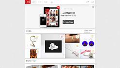 会員制デザイン雑貨EコマースMONOCO KDDIと資本業務提携