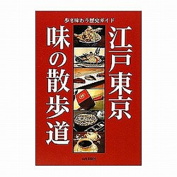 『江戸東京 味の散歩道—歩き味わう歴史ガイド』