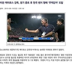 W杯最終予選:イラン監督、韓国ベンチに向かって勝利の雄叫び 韓国「FIFAに報告!」
