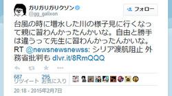 ガリガリガリクソンが「シリア渡航旅券返納騒動」にド正論ツイート、ネット上で絶賛の嵐