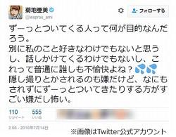 菊地亜美が尾行され不安吐露「不愉快よね?」「すごい嫌だし怖い」。