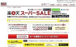 楽天「スーパーSALE」1日売り上げが過去最高を更新