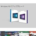 Windows 10 アップグレードが有料化も急ぐ必要はない理由とは