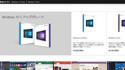 Windows 10が7月末より19008円に! しかし急いでアップグレードはする必要ない理由